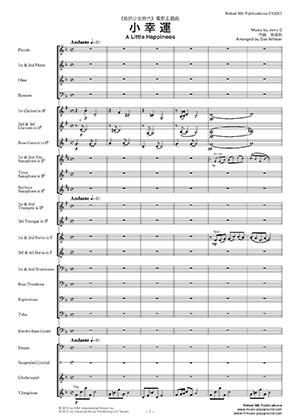 小幸运 Score.indd-page-001